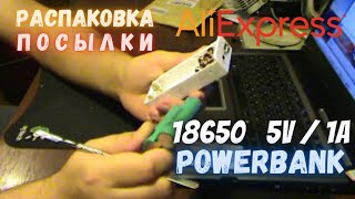 Распаковка: New 18650 5V 1A Box Portable-type Mobile Power Supply USB Battery Charger s888