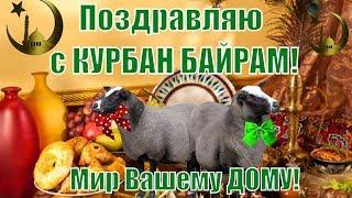 #КУРБАН #БАЙРАМ #2018 Поздравляю с Мусульманским #праздником Курбан – Байрам!
