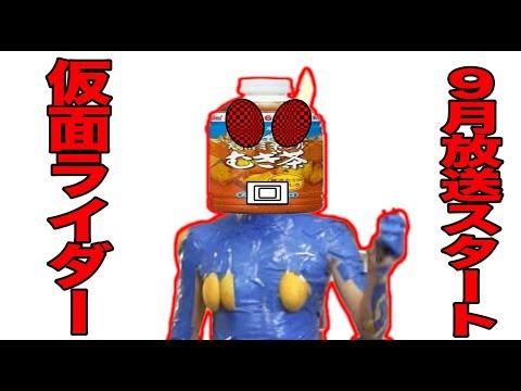 9月放送スタートの仮面ライダーがダサすぎた!どんなライダー???