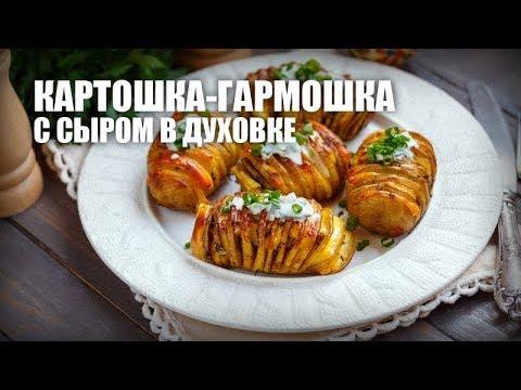 Картошка-гармошка с сыром в духовке — видео рецепт