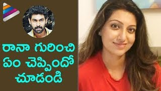 Rana Praised by Hamsa Nandini | Hamsa Nandini Latest Interview | Telugu Filmnagar