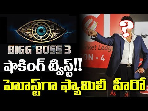 New Anchor For #BiggBoss3 | Bigg Boss 3 Telugu New Host | Jr NTR | Nani |YOYO Cine Talkies