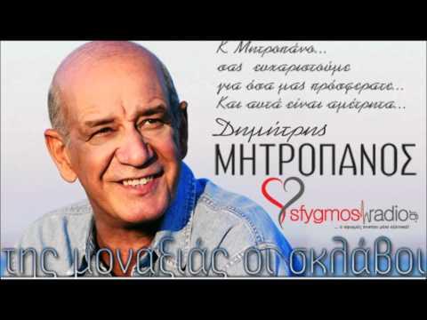 Tis Monaksias Oi Sklavoi | Official Cd Rip - Dimitris Mitropanos 2012