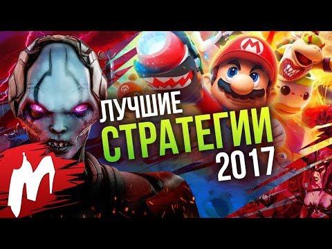 Лучшие СТРАТЕГИИ 2017 | Итоги года - игры 2017 | Игромания