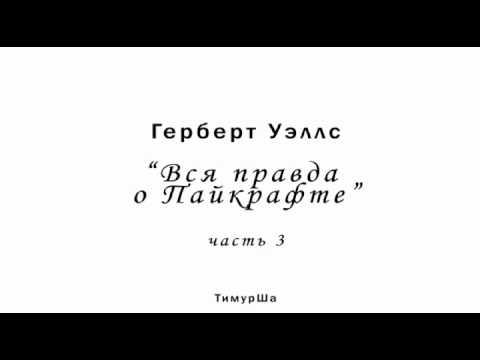 Герберт Уэллс   Вся правда о Пайкрафте (часть третья)