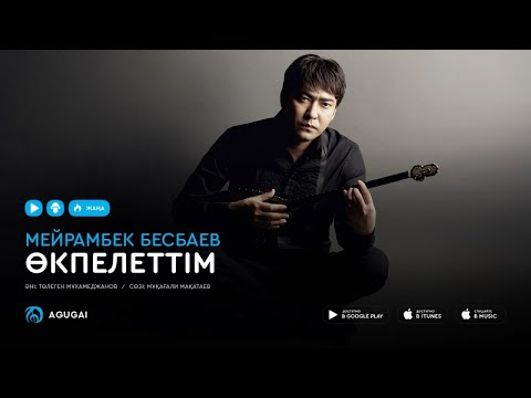 Мейрамбек Бесбаев - Өкпелеттім (аудио)