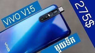 vivo v15 review khmer - phone in cambodia - khmer shop - vivo v15 price - vivo v15 specs
