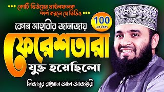 New Waz | Mizanur Rahman Azhari new bangla waz 2019 | New Bangla Waj 2019 | Was bangla 2019 | Bd waz