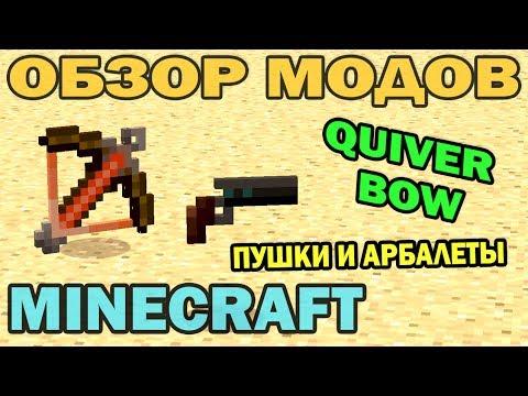 ч.96 - Крутые пушки и Арбалеты (Quiver Bow Mod) - Обзор мода для Minecraft