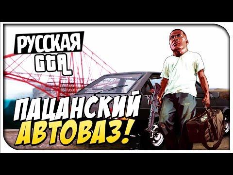 Пацанский АвтоВАЗ! - CRMP #47 [ Amazing Role Play]