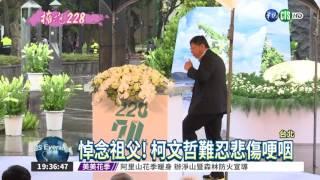 228紀念儀式 蔡總統與柯P同台 強調「台灣會春暖花開」