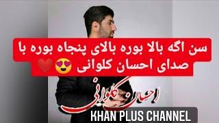 Ehsan kalvani-remix      احسان کلوانی  ریمکس
