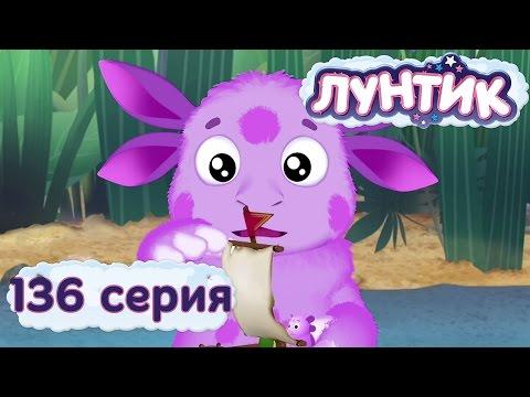 Лунтик и его друзья - 136 серия. Недоразумение