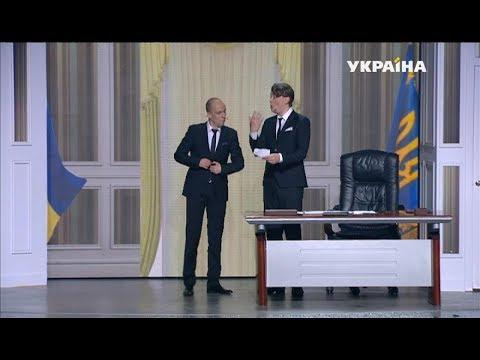 Парубий на приеме у Президента | Шоу Братьев Шумахеров
