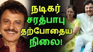 நடிகர் சரத்பாபு தற்போதைய நிலை!   Tamil Cinema News   Kollywood News   Latest Seithigal