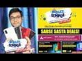 Flipkart Mobile Bonanza Sale February 2020 - Phones to Buy & Not to Buy | Paisa Waste Mat Karna!