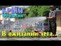 17 05 2018 Крым Феодосия В ожидании лета mp3