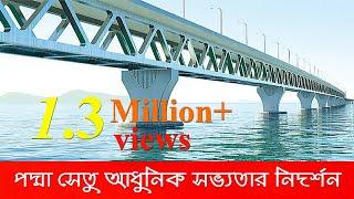 পদ্মা সেতু   পদ্মা সেতু আধুনিক সভ্যতার নিদর্শন   padma bridge   #SaveYourInternet