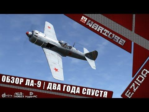 Обзор Ла-9 - Два года спустя | War Thunder