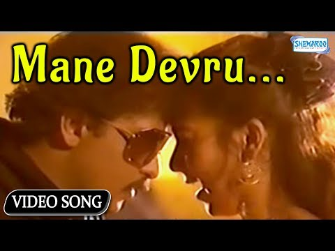 Mane Devru - Songs Collection - Ravichandran - Sudharani video
