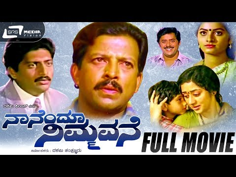 Nanendu Nimmavane -ನಾನೆಂದೂ ನಿಮ್ಮವನೆ | Kannada Full  Movie | Vishnuvardhan | Srishanthi| Family Movie
