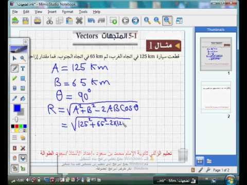 درس في الرياضيات: درس المتجهات