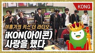 iKON(아이콘) - 사랑을했다 [이홍기의 키스더라디오]
