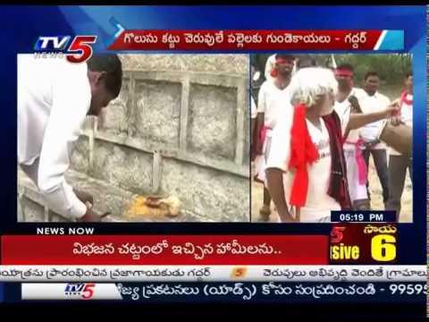 'Cheruvu nunchi Cheruvu' programme By Gaddar : TV5 News
