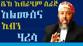 Al-Musena Ibn Harisa | አልሙሰና ኢብን ሃሪሳ ~ Sheikh Ibrahim Siraj