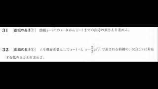 曲線の長さの求め方【高校数学Ⅲ】