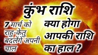 कुंभ राशि 7 मार्च को राहु-केतु बदलेंगे अपनी चाल, क्या होगा आपकी राशि का हाल ?