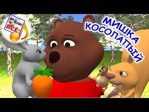 Мишка косолапый по лесу идет (с хорошим концом). Мульт-песенка, видео для детей. наше всё!