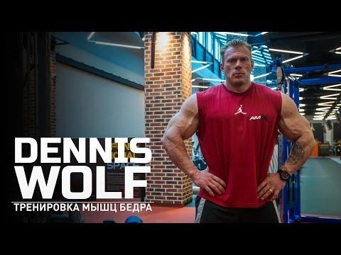 Мастер-класс Dennis Wolf. Тренировка мышц бедра.