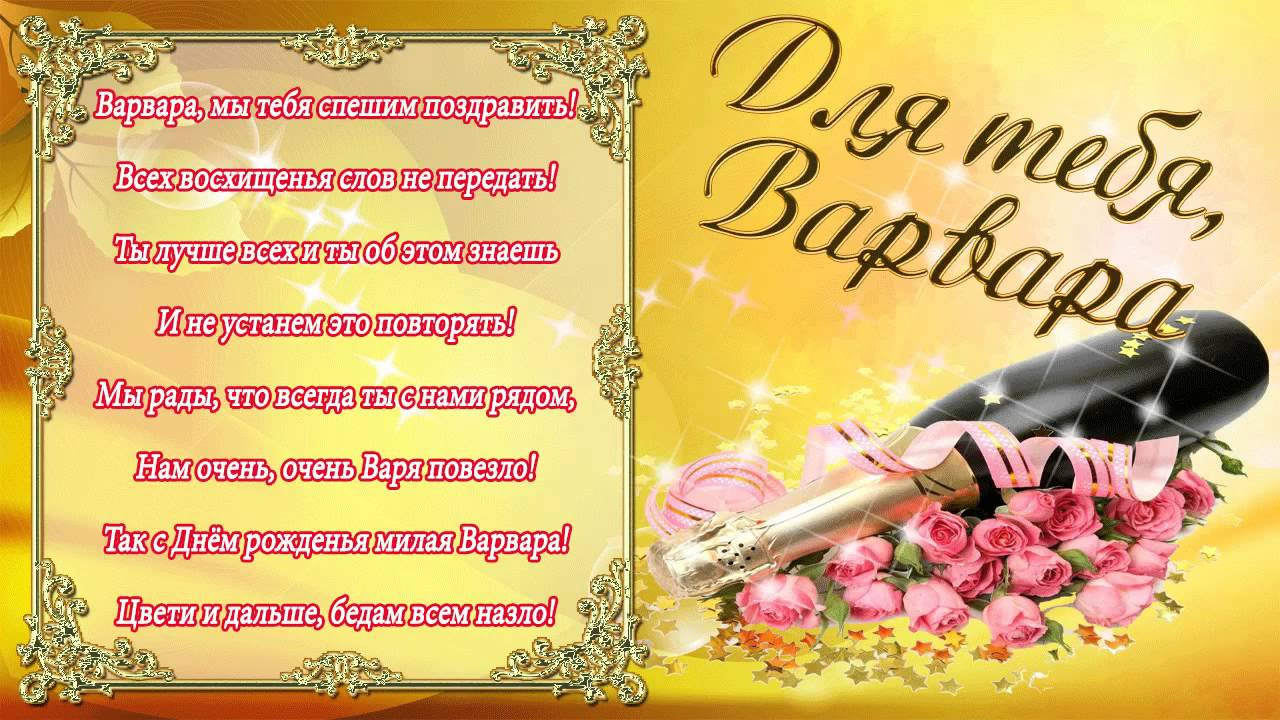 Поздравление с днём рождения вареньке