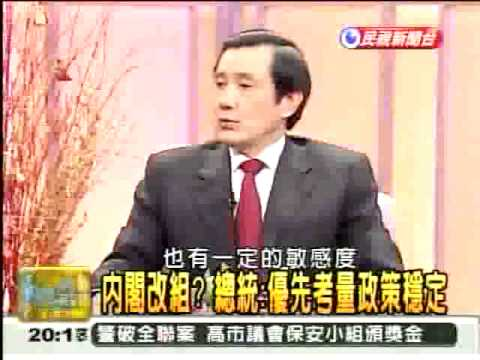 FTV interviews Ma Ying-jeou, Part 3 of about 8