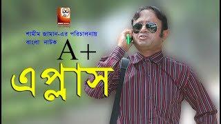 Bangla New Natok A-Plus ( এ-প্লাস ) Aa Kho Mo Hasan | Shamim Zaman | Shoshi | Eid Exclusive