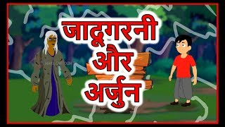 जादूगरनी और अर्जुन | Hindi Cartoon for Children | Moral Stories for Kids | Maha Cartoon TV XD
