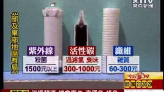 淨水器百百種 濾心功能不同價差大