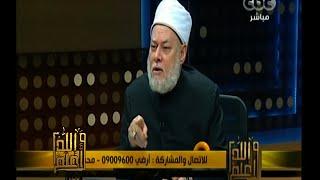 #والله_أعلم | د. علي جمعة :  ضرب البنات من الكبائر إن رفضه العرف وادى لهدم الأسرة