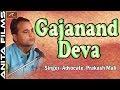 Rajasthani Live Bhajan 2018 | Gajanand Deva | Ganpati Song | FULL HD Video | Seervi Samaj Nasik Live