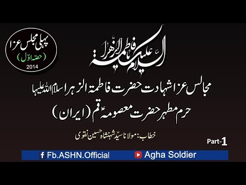 Majalis Aza (Harum-e-Muthar Hazrat Bibi Fatima Masuma qum, Iran) Part-1