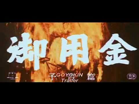 Goyokin 1969 Cinematic Trailer Incl Link To Full Movie Eng ...