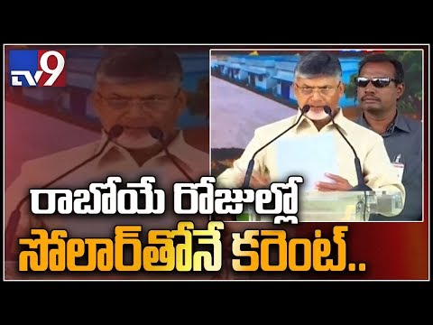 Inside Chandrababu Naidu's plan to make Andhra Pradesh a sunrise state - TV9