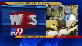 TDP convinces all parties to compromise on seats in Mahakutami