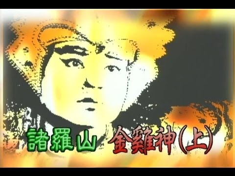 台劇-台灣奇案-諸羅山金雞神