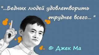 Самый богатый человек Китая, про философию(подход) и технологии  будущего,которое УЖЕ началось...