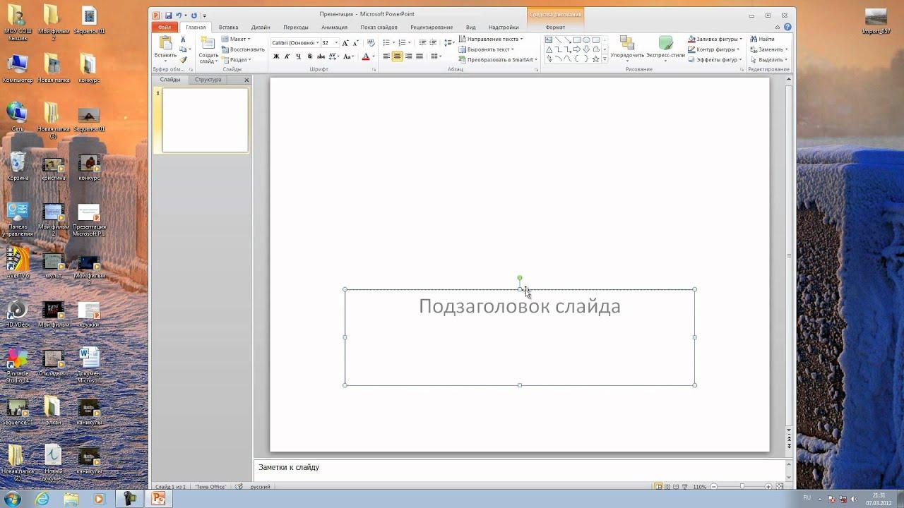 Poverpoint как сделать презентацию