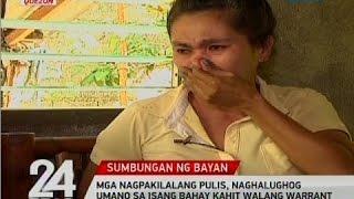 24 Oras: Mga nagpakilalang pulis, naghalughog umano sa isang bahay kahit walang warrant