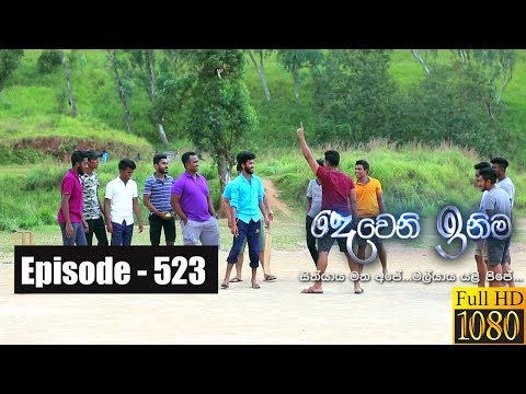 Deweni Inima | Episode 523 07th February 2019