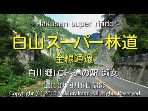 白山スーパー林道 (4倍速) Hakusan super rindo